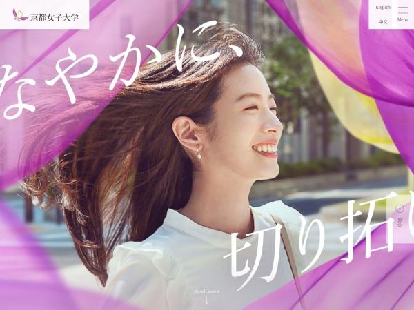 http://www.kyoto-wu.ac.jp/
