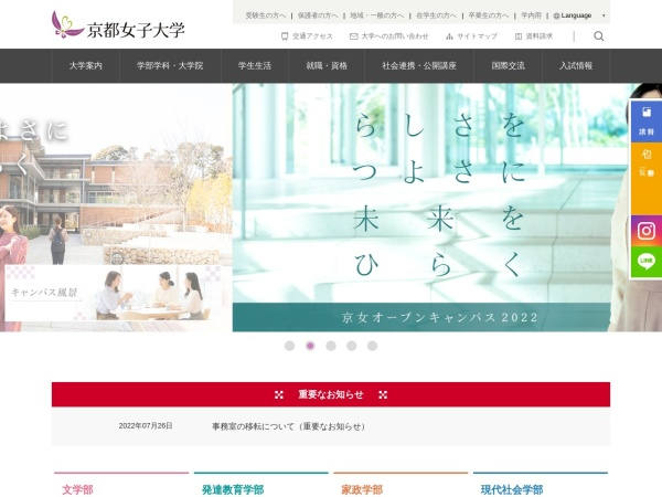 Screenshot of www.kyoto-wu.ac.jp