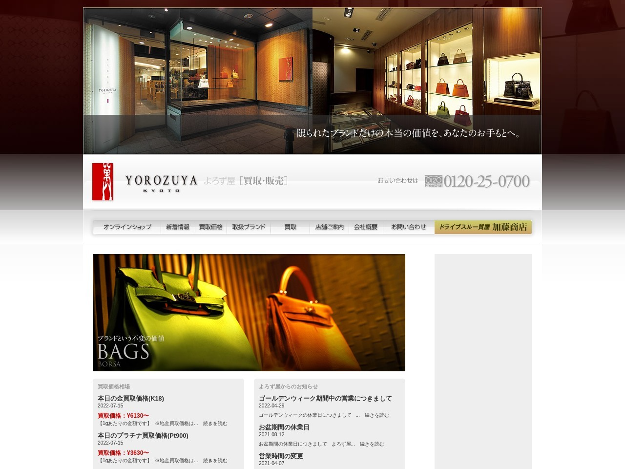 よろず屋京都 - YOROZUYA KYOTO[ブランド品買取・販売]|限られたブランドだけの本当の価値を、あなたのお手もとへ
