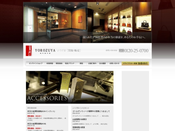 Screenshot of www.kyoto-yorozuya.co.jp