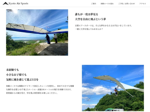 Screenshot of www.kyotoairsports.com