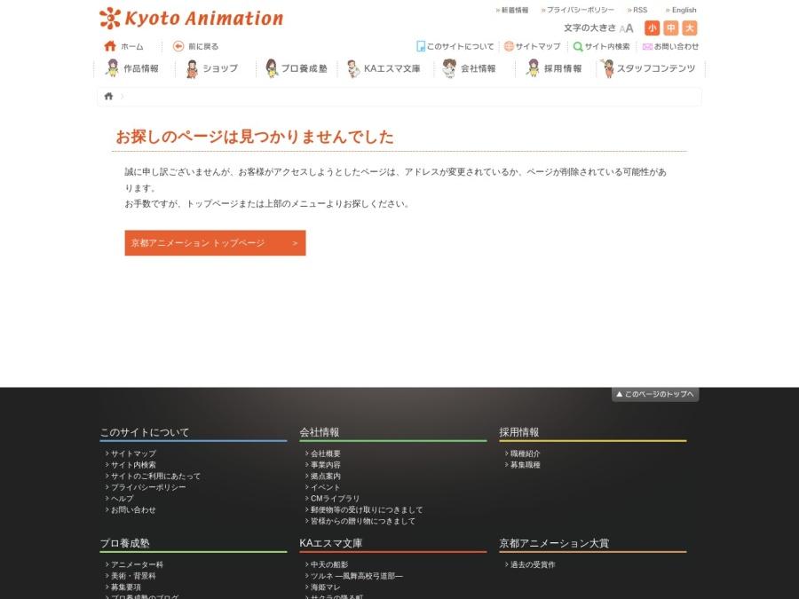 http://www.kyotoanimation.co.jp/haruhi/