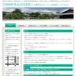 Screenshot of www.kyotoenglishclub.com