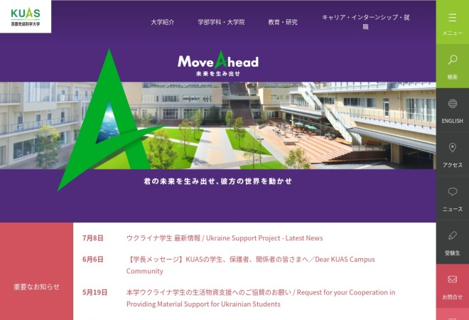 Screenshot of www.kyotogakuen.ac.jp