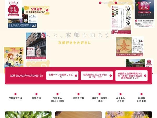 http://www.kyotokentei.ne.jp/