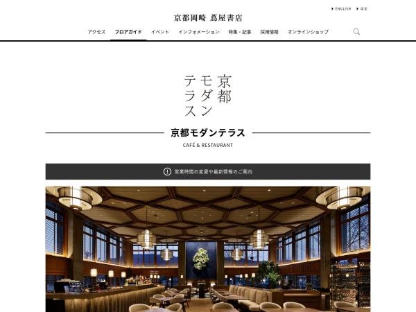 京都 岡崎 朝食 モーニング 京都モダンテラス