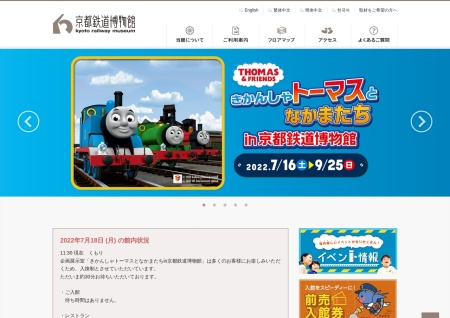 Screenshot of www.kyotorailwaymuseum.jp