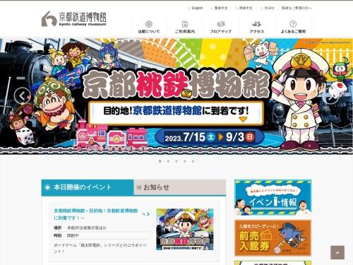 http://www.kyotorailwaymuseum.jp/