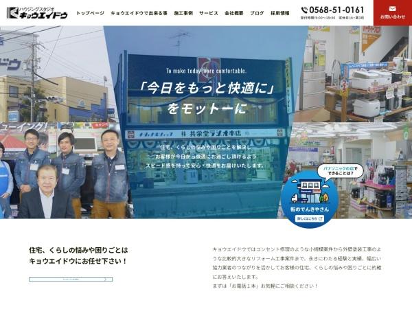 Screenshot of www.kyoueidou.com