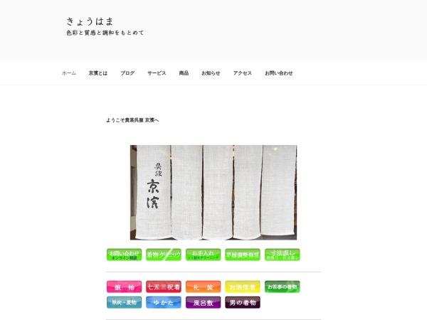 Screenshot of www.kyouhama.com