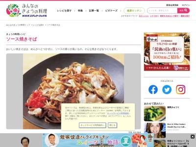 http://www.kyounoryouri.jp/recipe/1201_%E3%82%BD%E3%83%BC%E3%82%B9%E7%84%BC%E3%81%8D%E3%81%9D%E3%81%B0.html