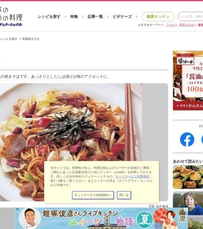 http://www.kyounoryouri.jp/recipe/1203_%E5%92%8C%E9%A2%A8%E7%84%BC%E3%81%8D%E3%81%9D%E3%81%B0.html