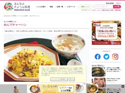http://www.kyounoryouri.jp/recipe/7620_%E3%82%81%E3%82%93%E3%81%A7%E3%83%81%E3%83%A3%E3%83%BC%E3%83%8F%E3%83%B3.html