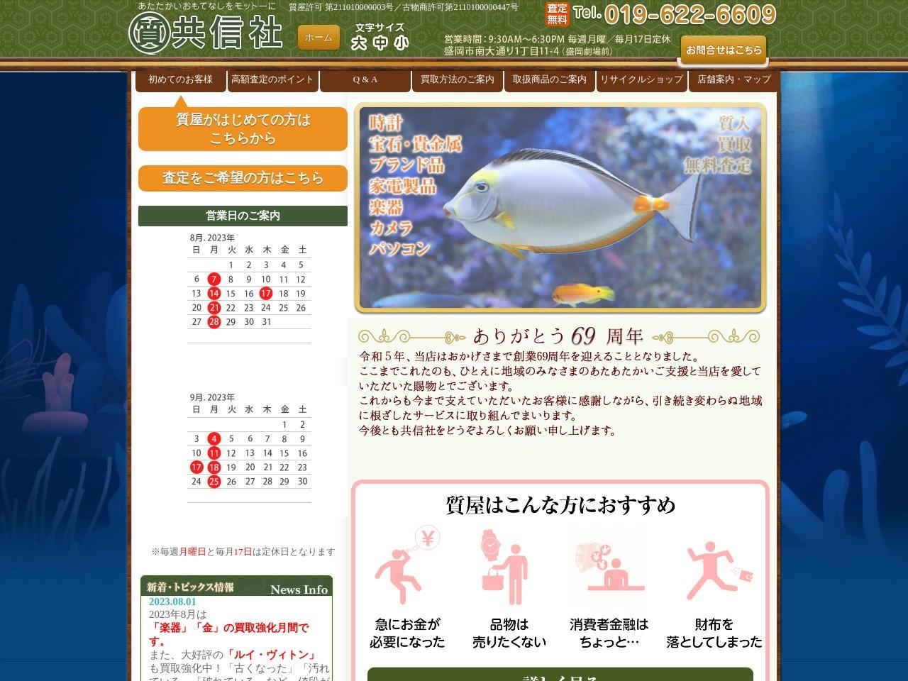 共信社|岩手県盛岡市の質屋・リサイクルショップ|高額査定・買取