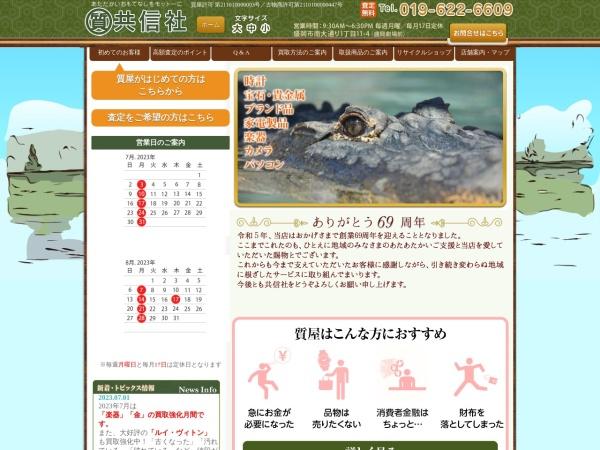 Screenshot of www.kyoushinsha.com