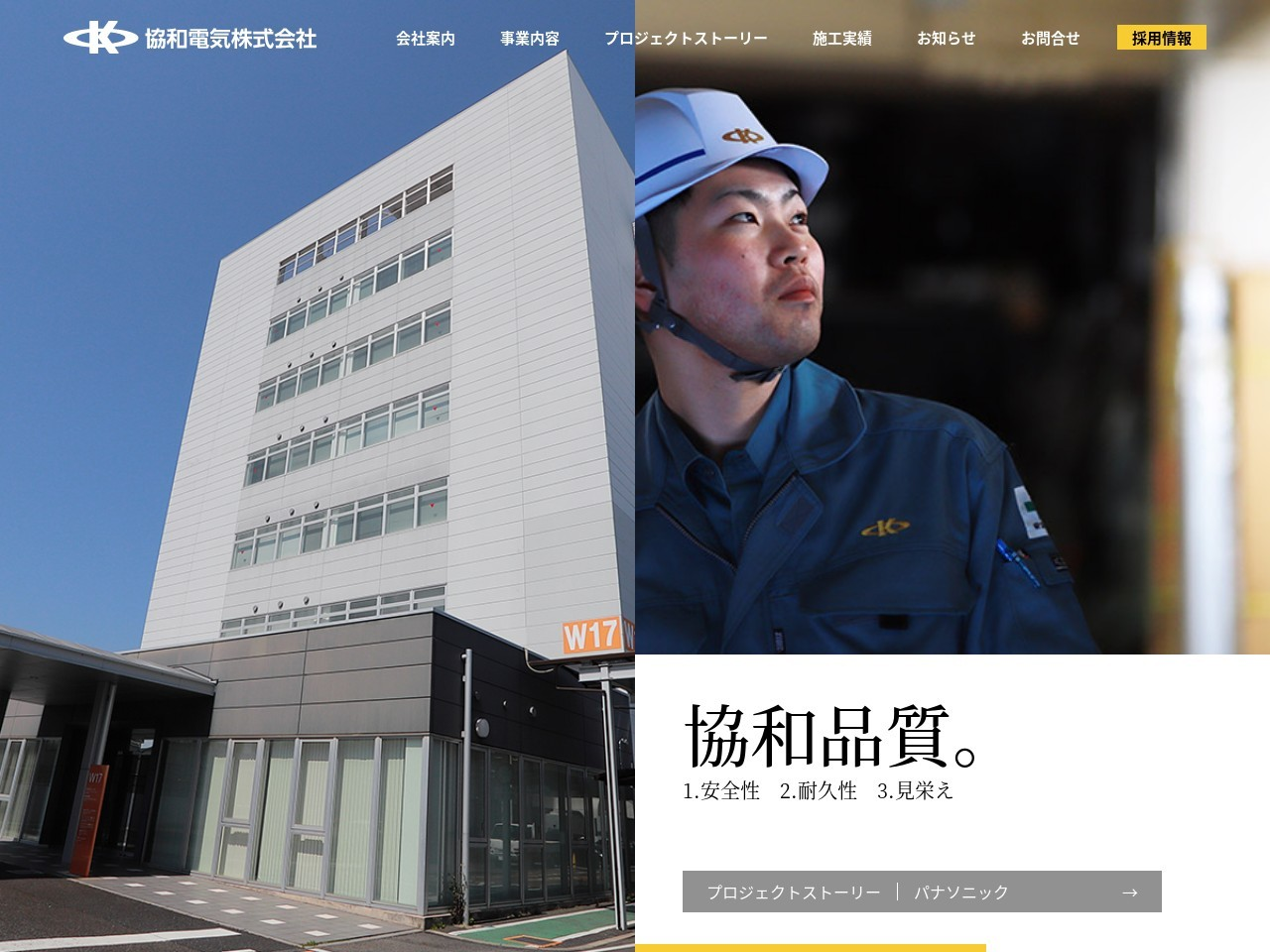 協和電気株式会社
