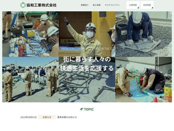 http://www.kyouwa-kougyou.co.jp
