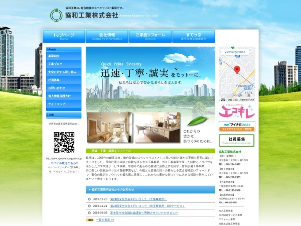Screenshot of www.kyouwa-kougyou.co.jp