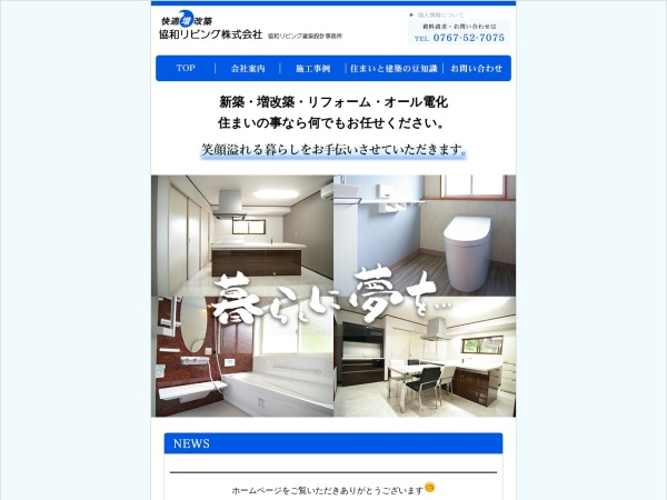 Screenshot of www.kyowa-living.com