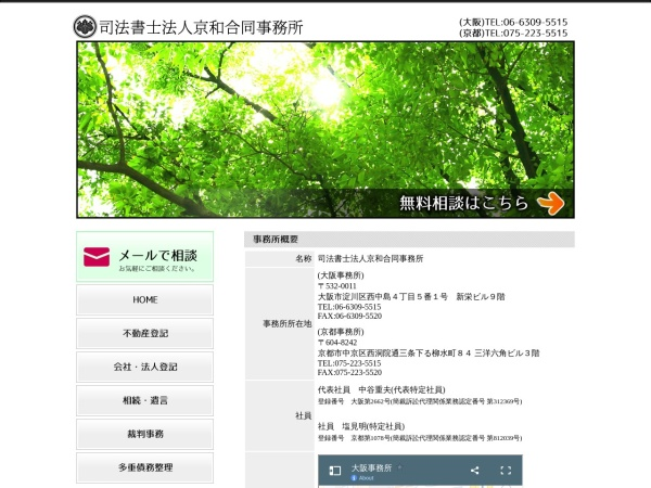 Screenshot of www.kyowa-shihou.com
