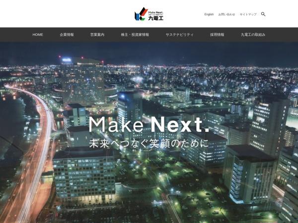 Screenshot of www.kyudenko.co.jp