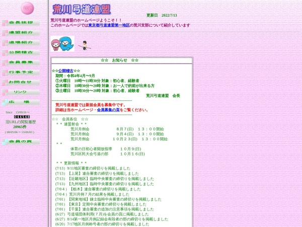 Screenshot of www.kyudo-arakawa.jp