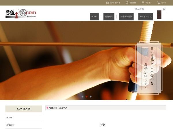 http://www.kyudo-com.com/
