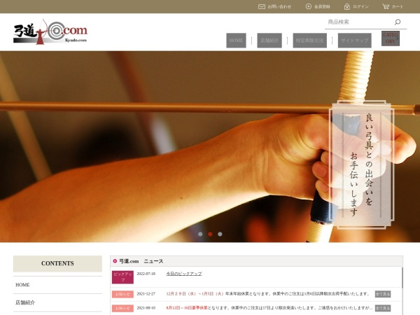 Screenshot of www.kyudo-com.com