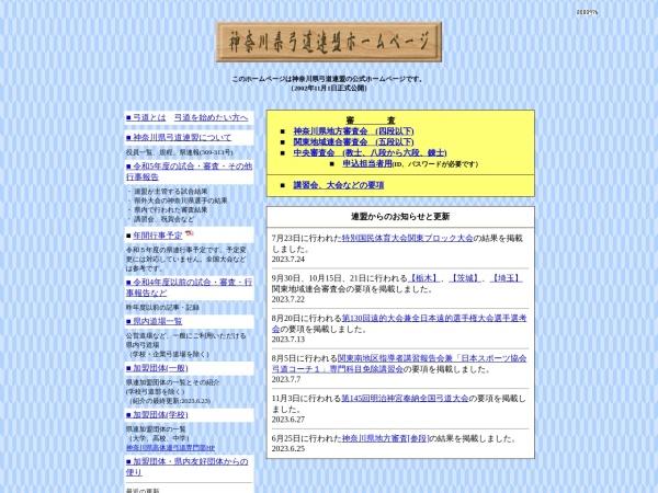http://www.kyudo-kanagawa.jp/