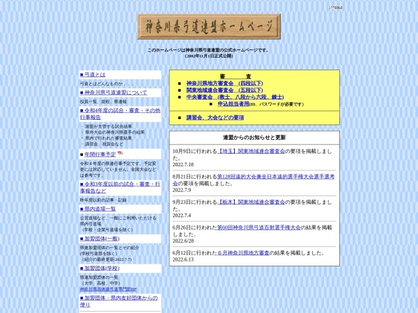 Screenshot of www.kyudo-kanagawa.jp