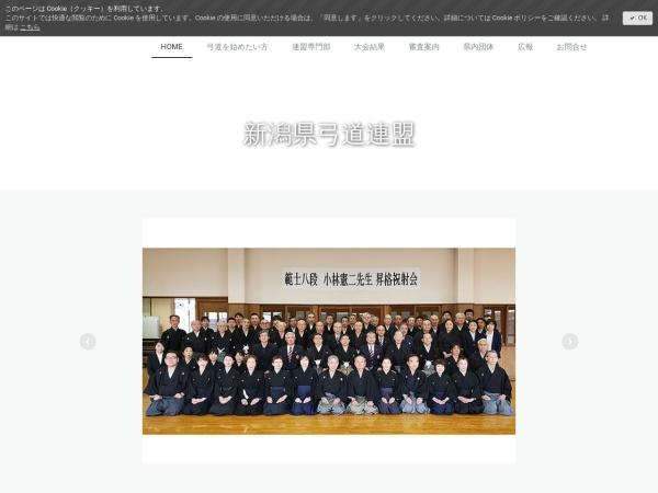 Screenshot of www.kyudo-niigata.jp