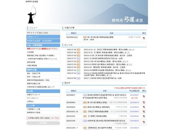 Screenshot of www.kyudo-shizuoka.com