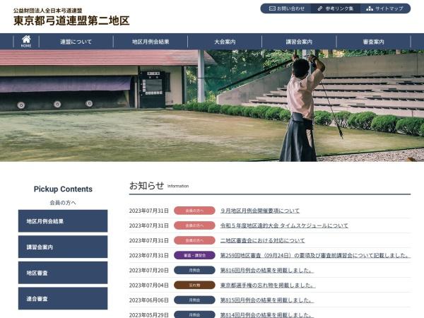 http://www.kyudo-tokyo2.jp/