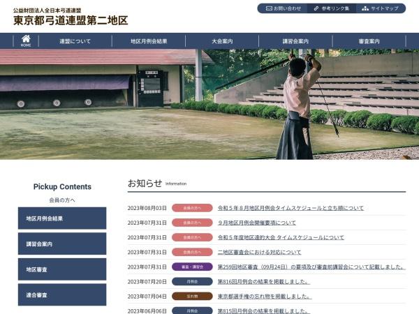 Screenshot of www.kyudo-tokyo2.jp