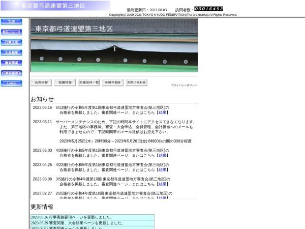 Screenshot of www.kyudo-tokyo3.jp