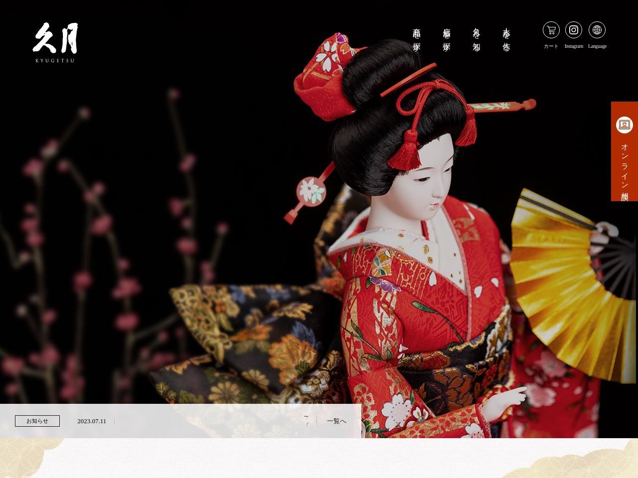 久月スペシャルサイト(公式)│ひな人形、五月人形、羽子板、破魔弓
