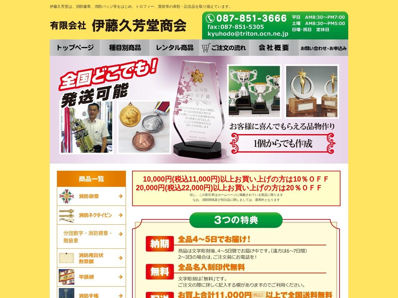 消防・トロフィー・優勝カップ<伊藤久芳堂商会>