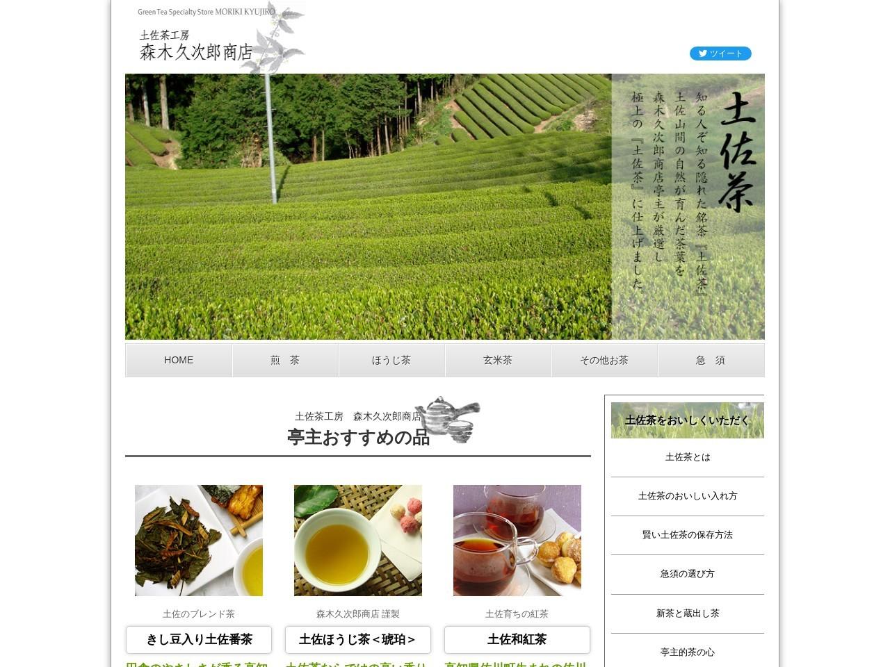 土佐茶工房 ||| 森木久次郎商店