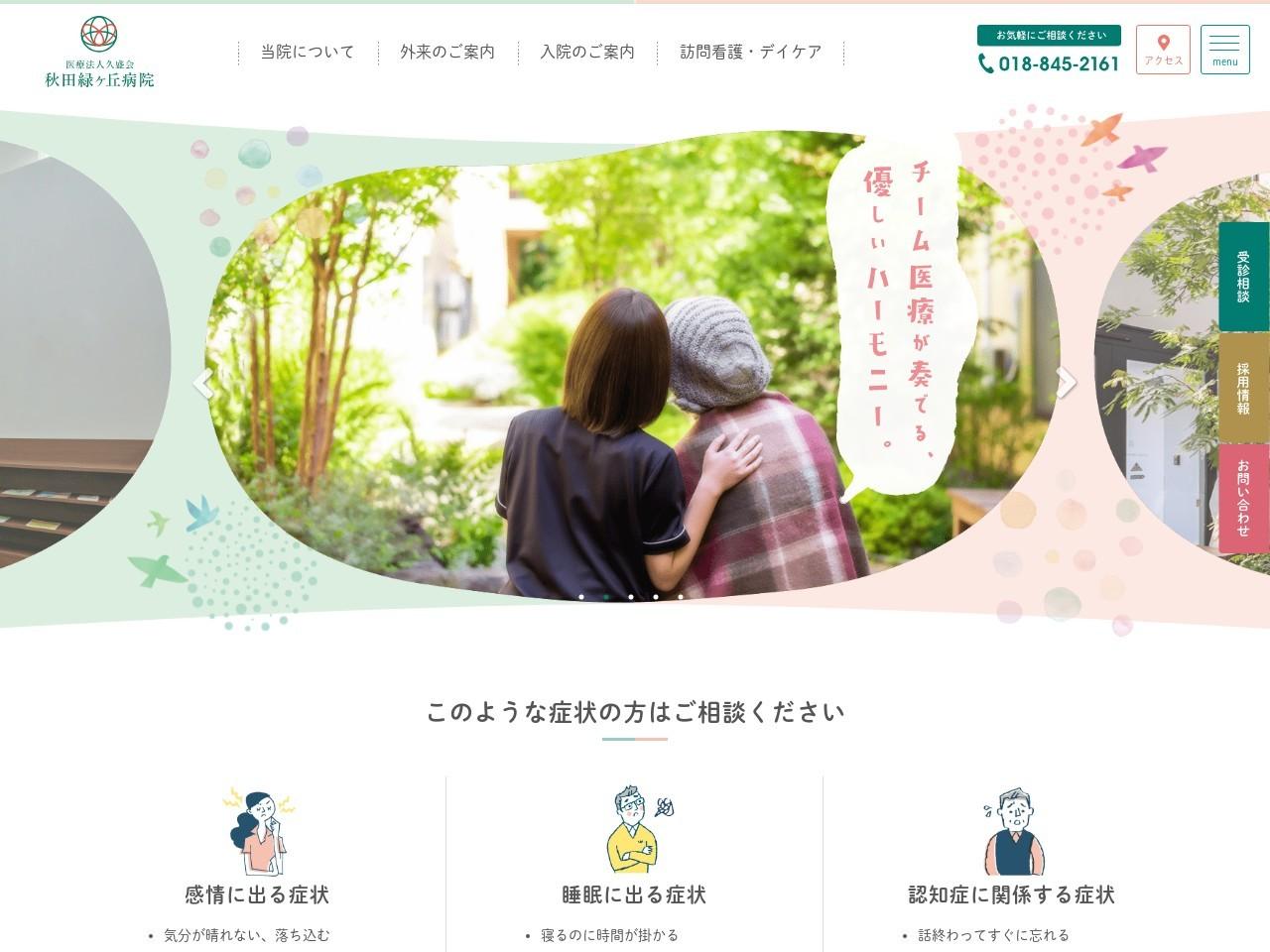 秋田緑ヶ丘病院[心療内科・精神科・内科・麻酔科]