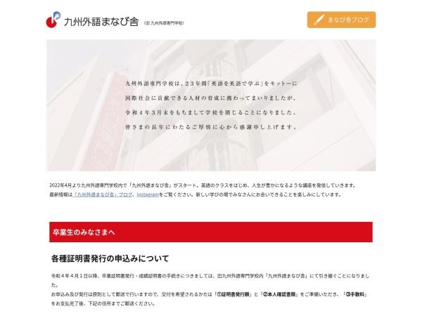 Screenshot of www.kyushu-gaigo.com