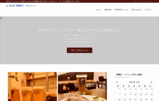 Screenshot of www.la-cachette.co.jp