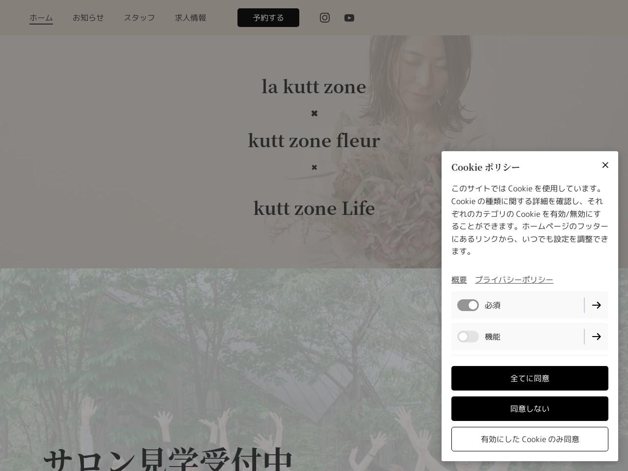 la kutt zone(ラカットゾーン)
