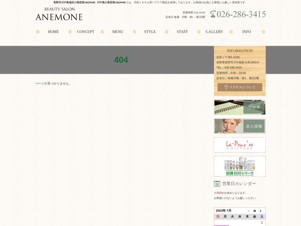 http://www.la-pensee2.com/anemone/index.html