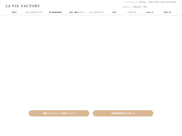Screenshot of www.la-vie.co.jp
