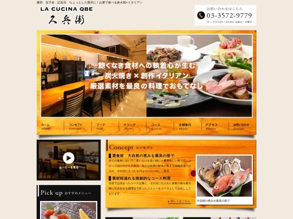 Screenshot of www.lacucina-qbe.com