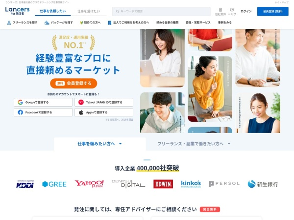 Screenshot of www.lancers.jp