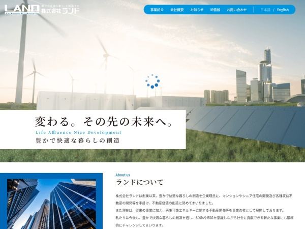 Screenshot of www.land.jp