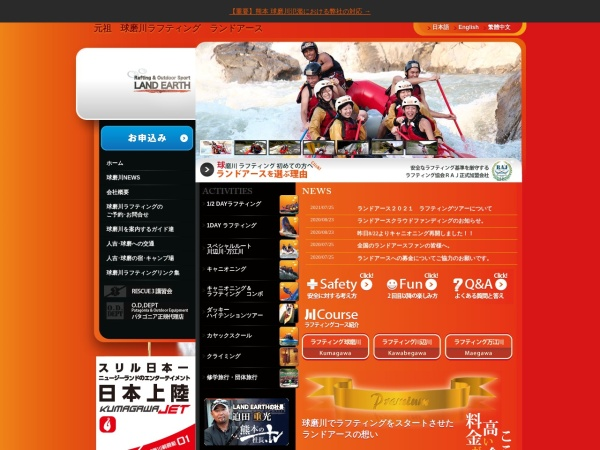 Screenshot of www.landearth.co.jp