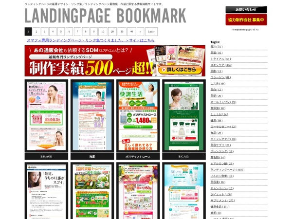 Screenshot of www.landingpage-link.jp