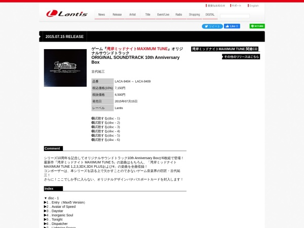 http://www.lantis.jp/release-item/LACA-9404.html